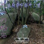 三つの船石 / 3 Ship Stones