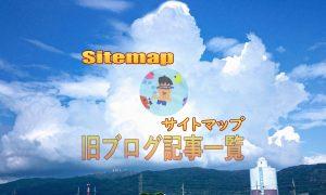 Sitemap / 旧ブログ記事一覧