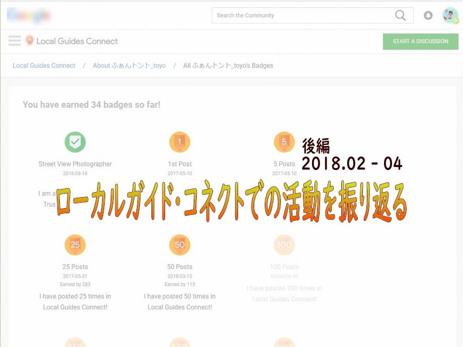 ローカルガイド・コネクト