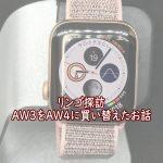 AW4 GPS ゴールドアルミニウム・ピンクサンドスポーツループ 40mm