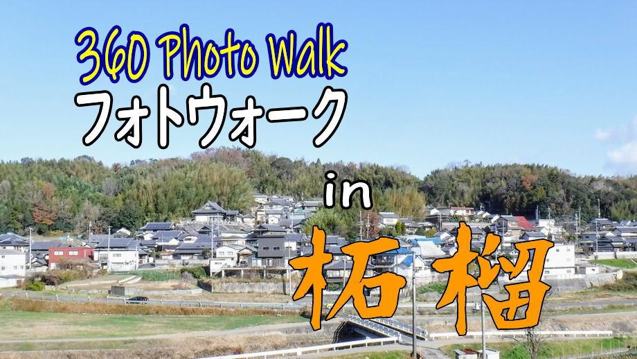 360°Photowalk in Zakuro Town