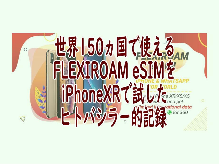 FLEXIROAM eSIMをiPhoneXRで試す