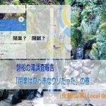 磐船の滝調査報告