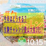 生駒チャレンジ登山大会2017