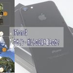 iPhone7+SVA blog