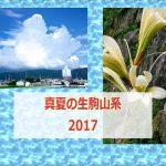 blogtitle_20170814