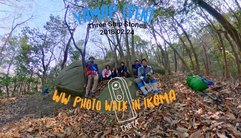 WW Photo Walk in IKOMA