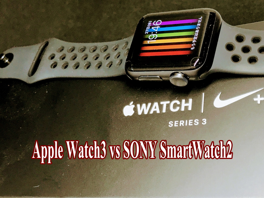 Apple Watch3 vs SONY SmartWatch2