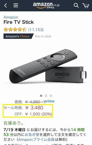 Amazon Primeday 2018