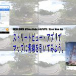 Street View Video Mode 5.4K 5FPS