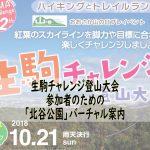 生駒チャレンジ登山大会2018