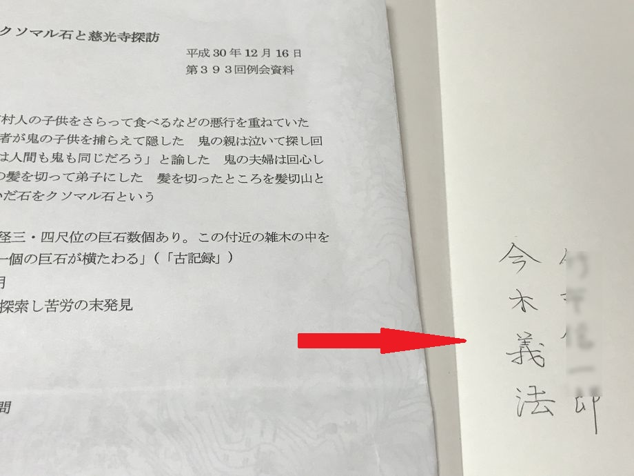 生駒谷の七森信仰