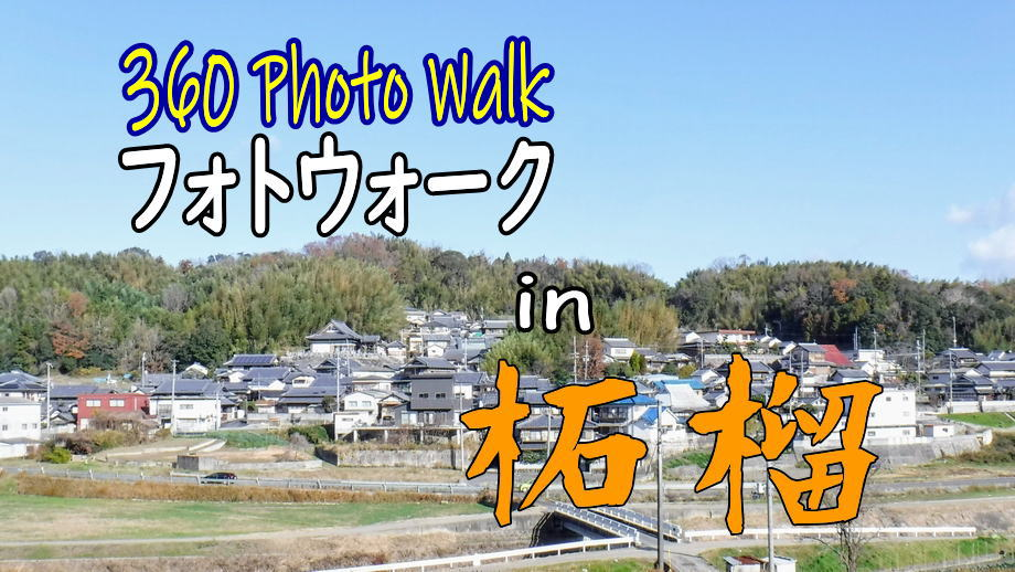 360°Photowalk in Zakuro Town