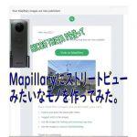 RICOH THETA V Mapillary