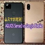 AQUOS Sense3 vs Google Pixel4a