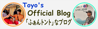 ふぁんトントなブログPart.2